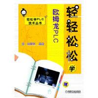轻轻松松学欧姆龙PLC 王时军 机械工业出版社 9787111340485