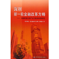 深圳新一轮金融改革方略:前海跨境交易产品与服务框架研究(电子书)