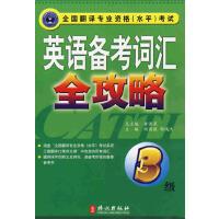 英语备考词汇全功略(3级)