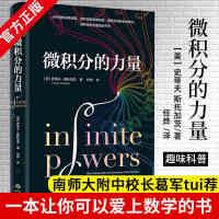 微积分的力量 史蒂夫斯托加茨 著 预售 经济理论 数学书 科学家 科普读物 科学史 中信出版社图书 正版