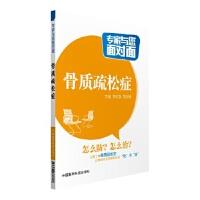 【正版直发】骨质疏松症(专家与您面对面) 刘红旗 9787506776707 中国医药科技出版社