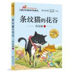 条纹猫的花谷 肖定丽著 彩图美绘注音版 儿童文学名家名作美绘本 带拼音的童话故事书小学生一二三年级课外阅读书籍