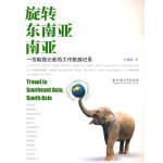 旋转东南亚、南亚――一位电视记者的工作旅游记录 杜丽娟 9787548205920 云南大学出版社