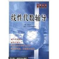 【二手旧书8成新】线性代数辅导同济四版苏志平中国建材工业9787801595911