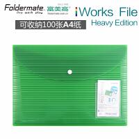 Foldermate/富美高 31667 加厚文件袋 A4 绿色 可容纳100张A4打印纸 档案袋考试试卷资料加厚按扣