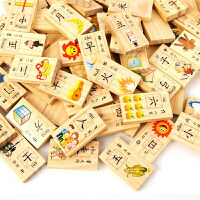 儿童木质玩具 汉字多米诺骨牌 认字100片