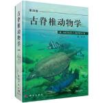 古脊椎动物学(第四版)(英)M.J.本顿著,董为译9787030524935科学出版社