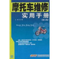 摩托车维修实用手册(修订版) 徐峰 9787533754402 安徽科学技术出版社