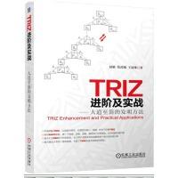 正版 TRIZ进阶及实战――大道至简的发明方法 SAFC模型工具分析 融合工业 互联网案例分析 tr
