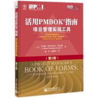 活用PMBOK指南:项目管理实战工具(第2版)(团购,请致电400-106-6666转6)