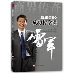 超级CEO成功哲学课――雷军