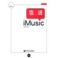 靠谱.流行:ipad伴我歌唱 赵志军 主编 9787103042854 人民音乐出版社【直发】 达额立减 闪电发货 80