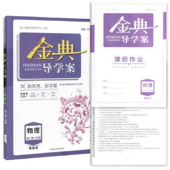钟书 金典导学案 物理 高二年级第二学期(等级考)/高2年级下 学练考三合一 上海版