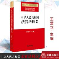 正版 2019年新版 中华人民共和国法官法释义 王爱立 主编 9787519736057 法律出版社