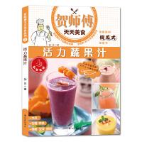 【正版直发】贺师傅天天美食:活力蔬果汁 加贝 9787544752688 译林出版社