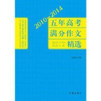 【包邮】2010-2014五年高考满分作文精选 马俊强 作家出版社 9787506375283