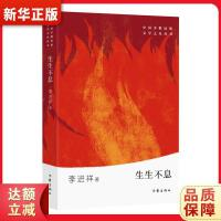 生生不息 李进祥 作家出版社9787521203769『新华书店 品质保障』
