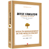 新经济下的财富管理:如何实现财富保值、增值、转移与传承(团购,请致电400-106-6666转6)