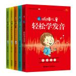 让听障儿童轻松学发音丛书(全五册)