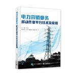 电力营销业务移动作业平台技术及应用