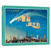 小彗星旅行记(北京天文馆推荐)