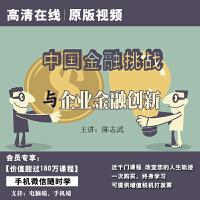 陈志武中国金融挑战与企业金融创新正版高清在线视频非DVD光盘