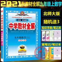 中学教材全解九年级上册数学北师大版9年级数学上册BSD2021秋
