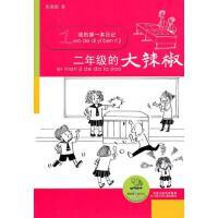 【二手原版9成新现货包邮】 我的本日记*二年级的大辣椒 江苏少年儿童出版社9787534649806