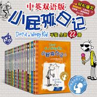 小屁孩日记全套22册 小屁孩漫画书籍 中英文双语版 儿童故事书6-7-9-10-12-15周岁 三四五六年级小学生英语