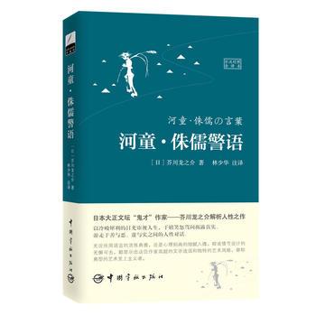 河童·侏儒警语(日汉对照全译本 著名翻译家林少华力作)