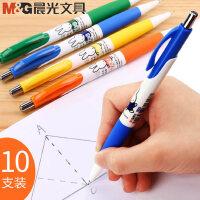 10支装晨光自动铅笔0.5小学生用小清新可爱卡通写不断活动铅笔0.7儿童专用绘画米菲考试铅笔女糖果色