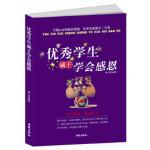 【新书店正版】学生诚于学会感恩魏雯著西苑出版社9787515100203