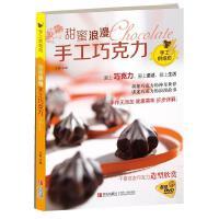 甜蜜浪漫手工巧克力 王森