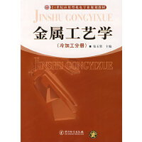 金属工艺学(冷加工分册)