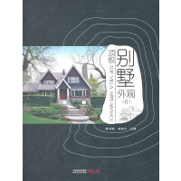 顶级别墅大观2――高端别墅外观设计的参考工具书