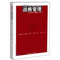 战略管理:概念与案例(第13版・全球版)(工商管理经典译丛)