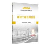 2020版监理工程师 建设工程合同管理