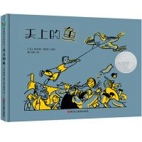 凯迪克银奖:天上的鱼 森林鱼童书