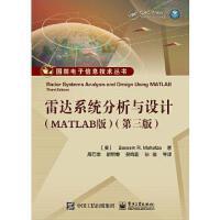 雷达系统分析与设计(MATLAB版)(第三版) BassemR.Mahafza(B.M.马哈夫扎) 著周万幸 译 电子工