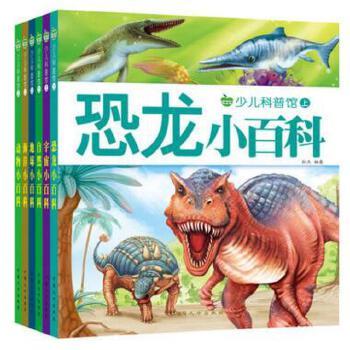 12岁儿童有趣的趣味小百科海洋动物世界儿童图书