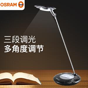 欧司朗畅想LED台灯 可调光学生阅读灯 儿童阅读护眼台灯卧室床头宿舍读写灯