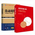 涛动周期论:经济周期决定人生财富命运+追寻价值之路:2000~2017年中国股市行情复盘(套装2册)