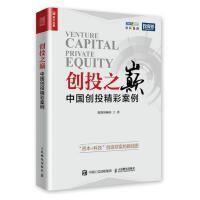 创投之巅 中国创投精彩案例