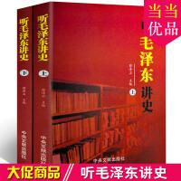 听毛 泽东讲史上下2册 毛 泽东讲述历史事件及人物 原文听讲参考 毛 泽东讲中国历史书籍 中国上下五千年 中央文献出版