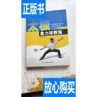 [二手旧书9成新]太极柔力球教程 /段全伟主编 北京体育大学出版?