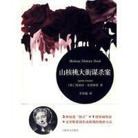 【二手正版9成新】山核桃大街案,(英)阿加莎・克里斯蒂,上海译文出版社,9787532748884