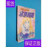 [二手旧书9成新]美少女战士 水手月亮 8 /武内直子 中国对外翻译?