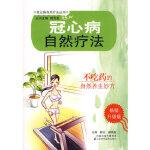 冠心病自然疗法顾宁江苏科学技术出版社9787534567490