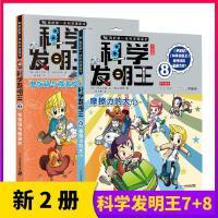 全2册科学发明王7电饭锅与微波炉8摩擦力的大小全2册升级版我的第一本科学漫画书儿童漫画书9-10-12岁中小学生科普百