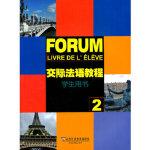 交际法语教程(2)学生用书,上海外语教育出版社,曹德明,王文新等编9787544622073